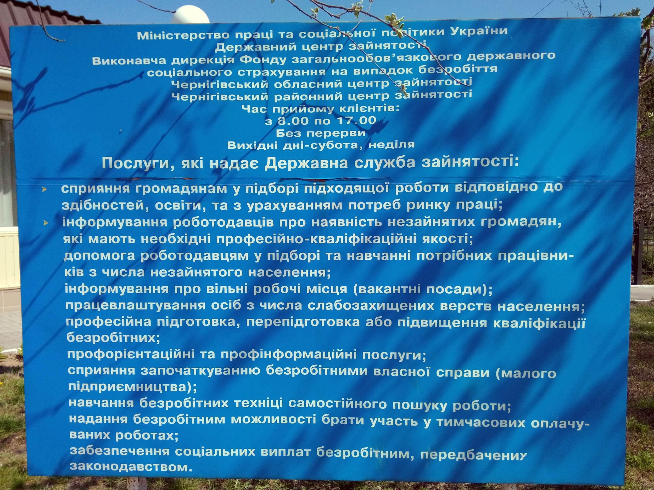 про работу Черниговского района центра занятости