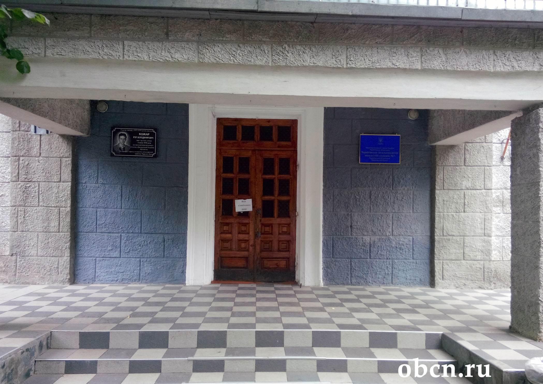 центральный вход 3 школы в Чернигове