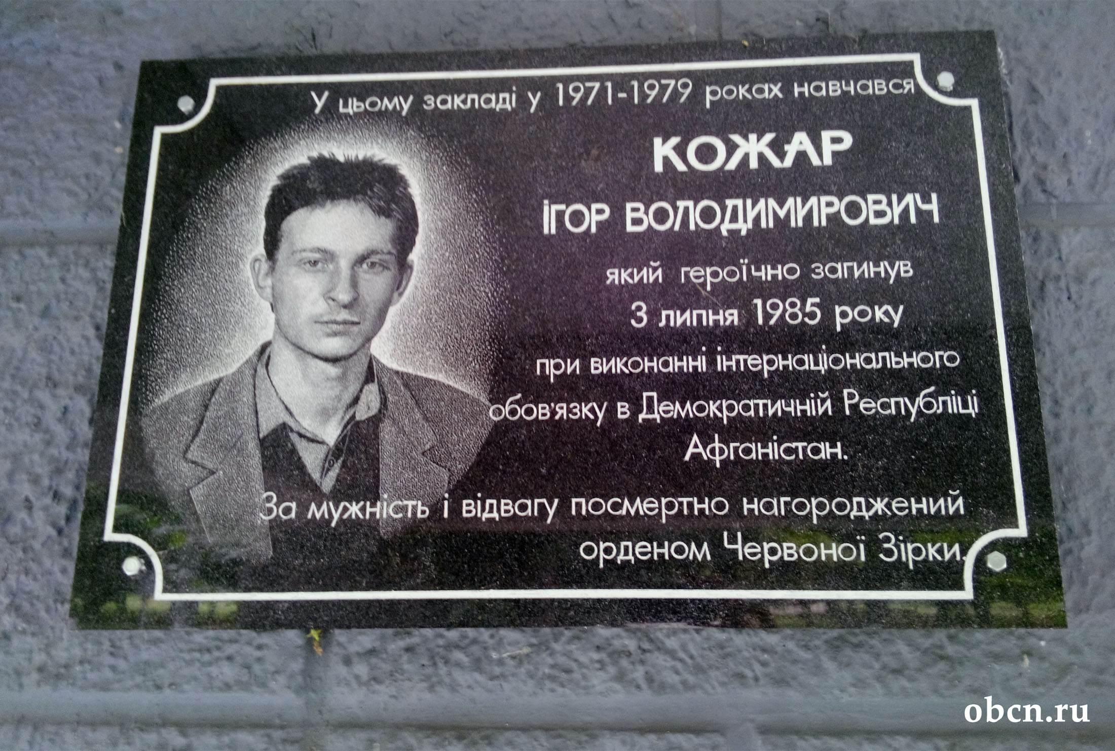 Кожар Игорь Владимирович
