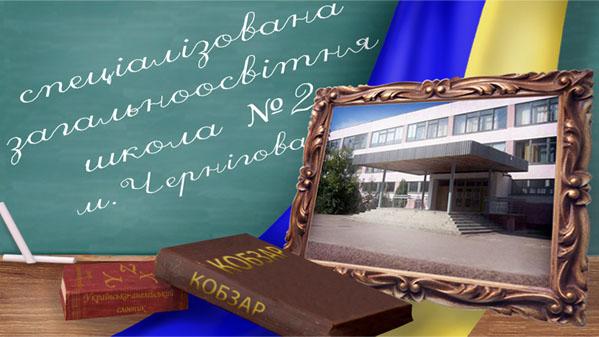 2-ая школа в Чернигове