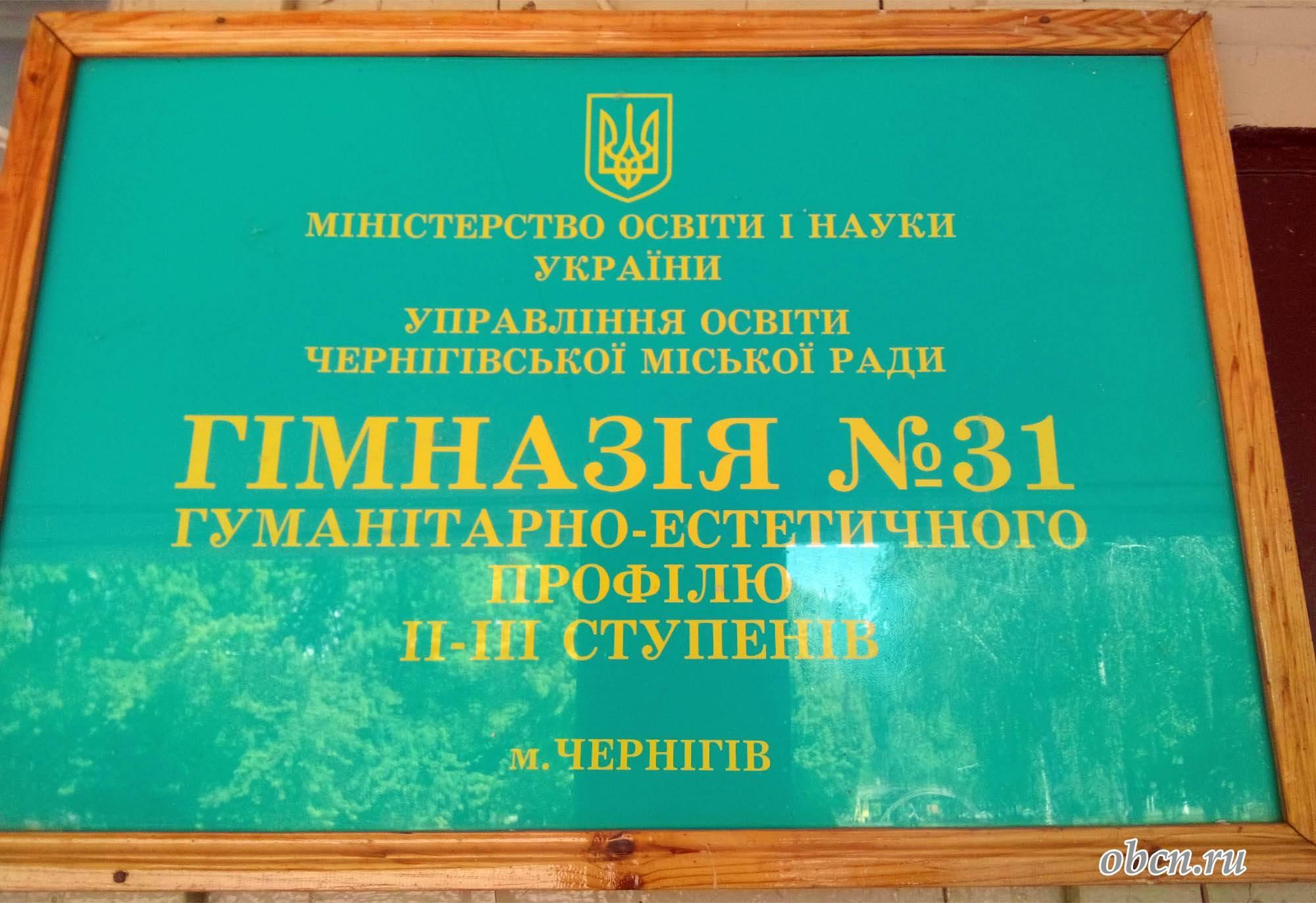 вывеска 31-ой школы Чернигова