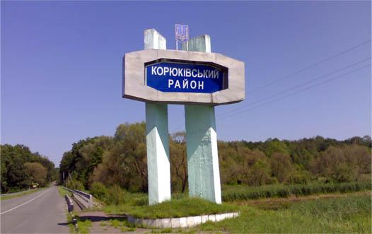 знак на дороге - Корюковский район