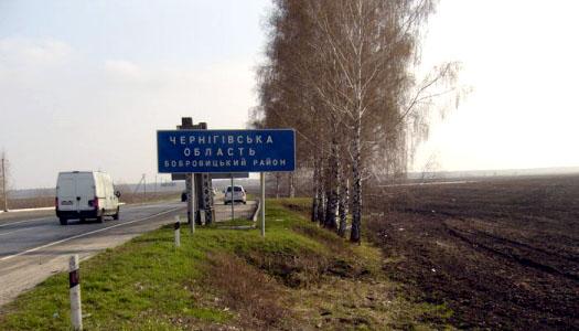 Бобровицкий район при вьезде знак