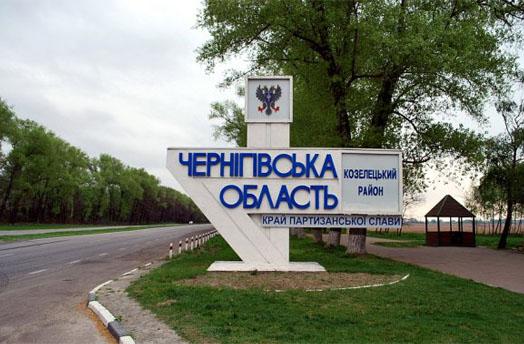 знак у дороги Козелецкого района