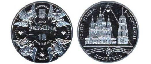 10 гривен монетой с символикой собора Рездва в Козельце