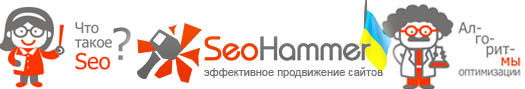 SeoHammer - система продвижения сайтов