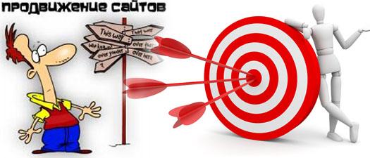 продвижение сайтов в Чернигове