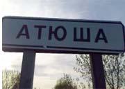 Атюша