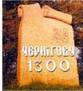 Чернигову 1300 лет