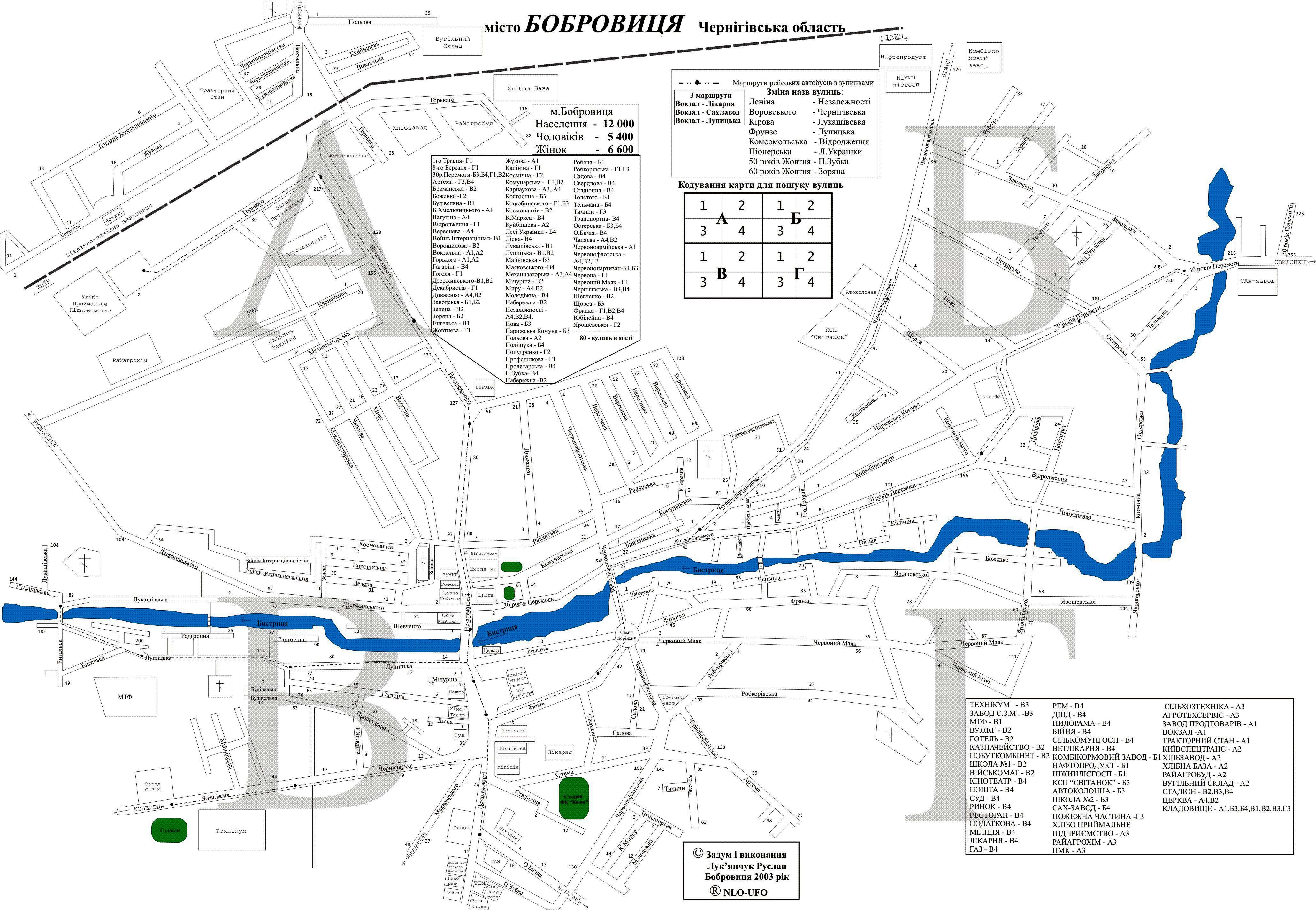 карта Бобровицы с улицами и номерами домов