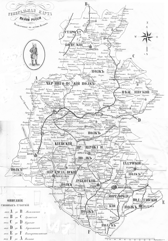 Старинная карта Черниговской губернии