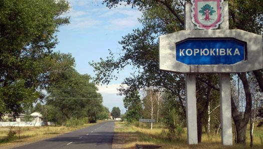 указатель города Корюковка