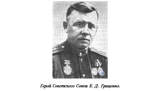 Герой Советского Союза Е. Д. Гриценко