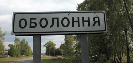 знак у дороги - Оболоння