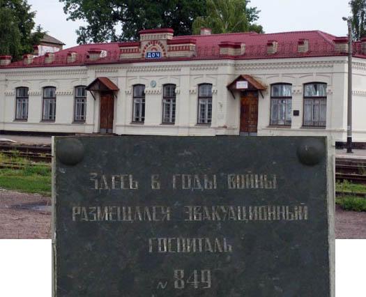 ж/д вокзал в селе Великая Дочь Борзнянского района