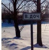 знак села Великая Дочь