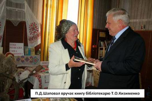 книга о селе Жовтневое