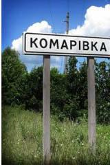 село Комаровка