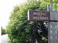 знак села Нехаевки в Коропском районе