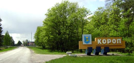 пгт Короп (знак на дороге)