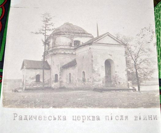 церквовь в селе Радичев после ВОВ
