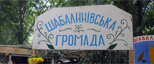 Шабалинов громада