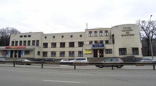 Дом культуры Большевик в Киеве