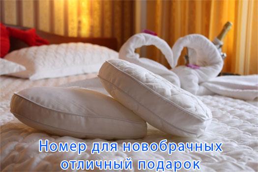 отель номер для новобрачных