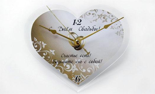 подарок часы для молодоженов
